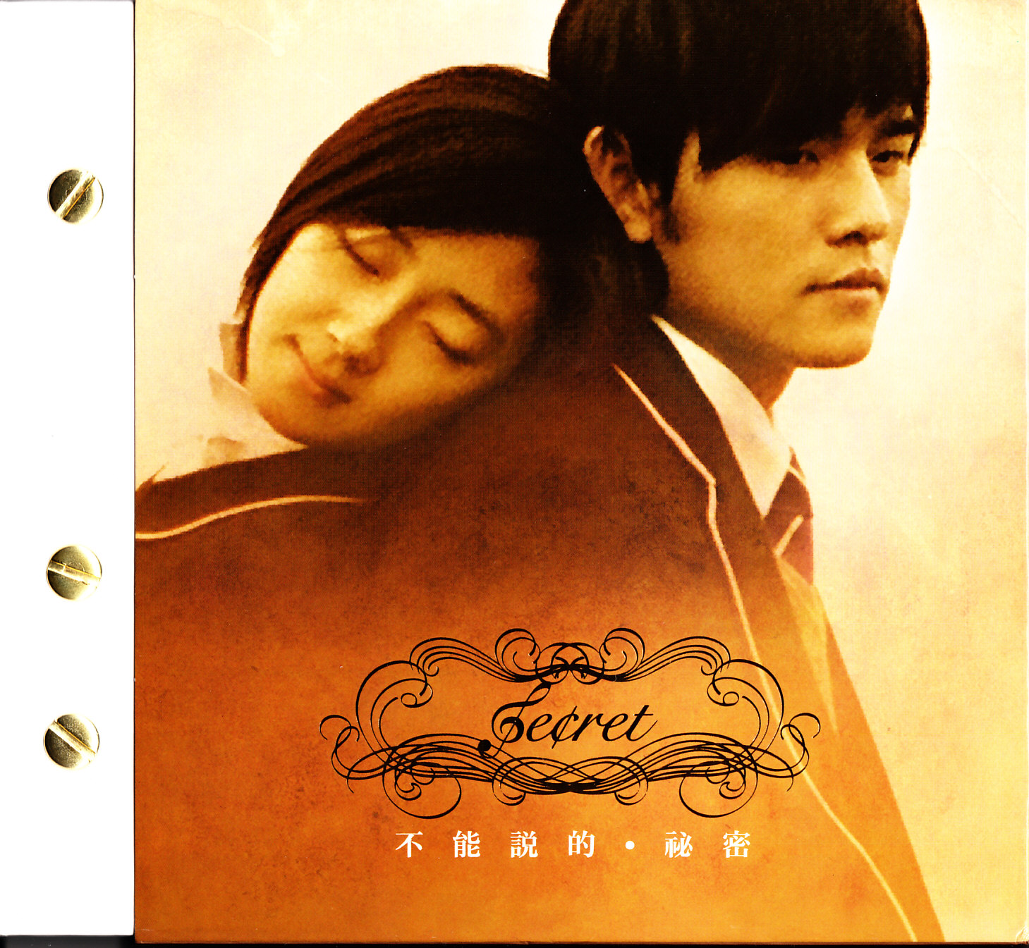 CD・言えない秘密.jpg