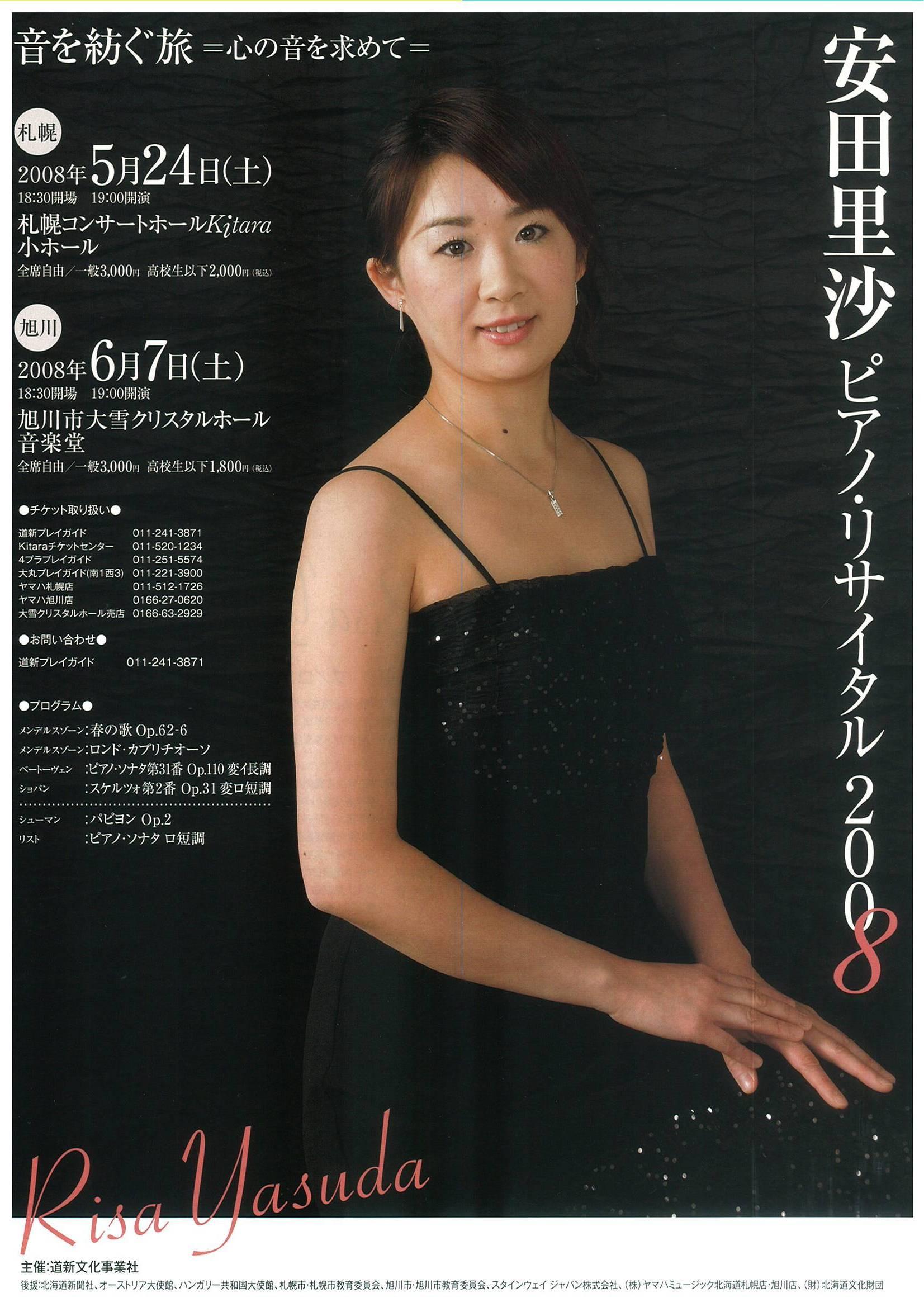安田里沙コンサート.jpg